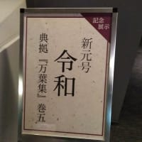 群書類従、國學院大學博物館