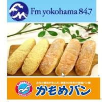 3月6日(土)朝9時FMヨコハマにて、かもめパンの美味しいパンをご紹介いただきます(^^♪