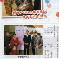 公民館館報に、2月に頂いた表彰の写真が載っていました。ありがとう。今回、しんちゃんは退役しましたが、新しい役員が活躍しています。