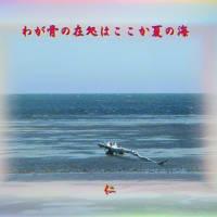 『 わが骨の在処はここか夏の海 』物真似575夏zqt2404