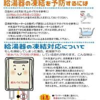 給水管・給湯器の凍結防止策