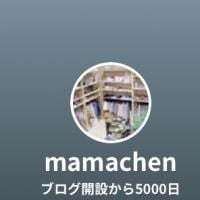 ブログ開設5000日記念!