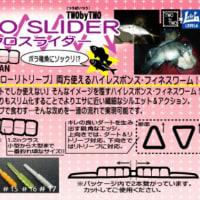 Micro(マイクロ)スライダー