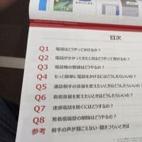 スマホ教室  ・入門編5つの秘訣         ・スマホ 電話