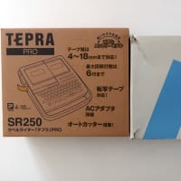 ラベルライター「テプラ」更新