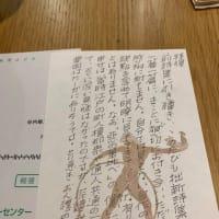 高橋睦郎「深きより」を読む、発売中