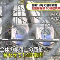 北陸新幹線の浸水車両 10編成すべてを廃車へ  / NHK NEWSWEB