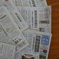 安倍首相の後援会850名を招待した「桜を見る会」と公職選挙法