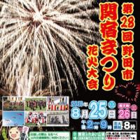 野田市関宿まつり花火大会2019
