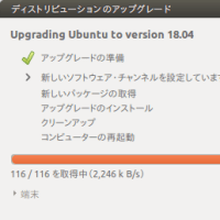 Ubutu 16.04 LTSから18.04 LTS Betaにアップグレード成功しました