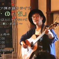 7/15(月祝)  ママノリア弾き語りライブ 「い・の・ち」 ~たまにはふにゃけないで、真剣に歌います!~ 告知