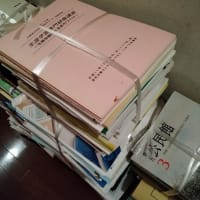 本棚の整理。廃棄の図書に格別の思いが・・・身が切られる。コロナ対応について政治の不作為。人災だべ・・・