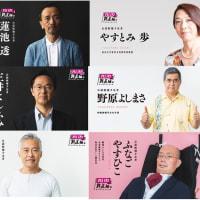 山本太郎を、れいわ新選組のみんなを、『公選ハガキ』で応援しよう!