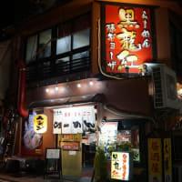 黒龍紅@熊本 熊本の人気店に「太平燕風熊本ラーメン」があった!