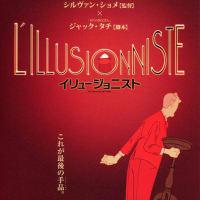 映画『イリュージョニスト』L'illusionniste(2010年、英仏合作):父親は娘の幸せを願い、娘から去る!「世の習い」だ!