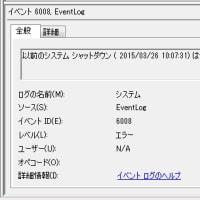 WINDOWS7 エラー ID6008