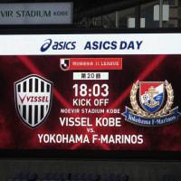 【J1】神戸vs横浜「ミナトマッチ」@ノエスタ