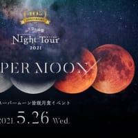 【スーパームーン皆既月食】天空の楽園 ナイトツアー5月26日開催