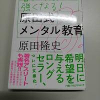 原田式メンタル教育×原田隆史×経営計画書
