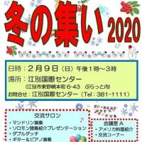 本日!江別国際センター冬の集2020開催のご案内!