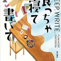 「食っちゃ寝て書いて」小野寺史宣著 角川書店