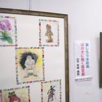 「楽しもう水彩画」「はがきに描く風景画」の合同展開催中