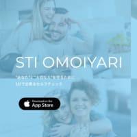 性感染症啓蒙用のiPhoneアプリ