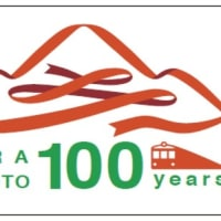 箱根登山鉄道株式会社 箱根湯本-強羅間開業100周年|じねんじょ 蕎麦 箱根 九十九