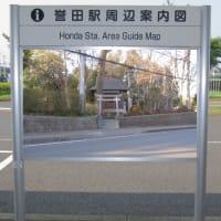 駅周辺案内図~その16(日枝神社、千葉市緑区高田町)