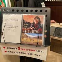 映画『ブータン 山の教室』京都シネマにて