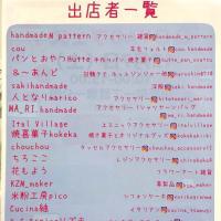 12/7(土)「ここYAOフェスタ」初開催のお知らせ!
