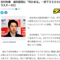 吉村知事もご指摘されていました
