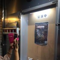 10/13)観劇(ウォーラス一座「新宿銀次」)
