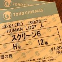 「劇場版 HUMAN LOST  人間失格」観てきました。