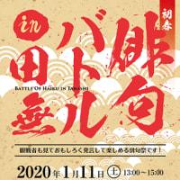 米倉八潮のデザインワールド