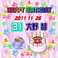 11月26日は嵐☆大野智さんの誕生日です