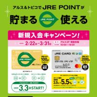 本日よりJREポイントカードのご利用が可能となりました。