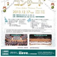 第29回 関東学院クリスマスコンサート