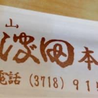 【お薦め美食/ 旅行】武蔵小杉行き/志波田[大岡山]