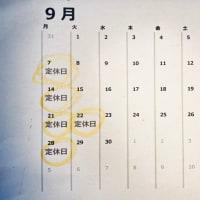 9月20日(日)21日(月)22日(火)は定休日でお休みです。
