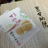 高級和菓子 2種 … 頂き物万歳! ☆彡