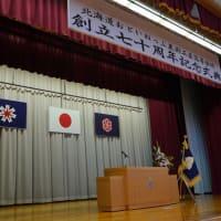 創立70周年記念式典