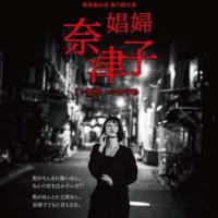 「娼婦奈津子」観劇