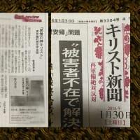 書評・キリスト新聞