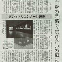 #akahata 自身の言葉で、語り合いの場に 白坂由里/あいちトリエンナーレ2019・・・今日の赤旗記事