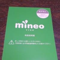 ☆mineoソフトバンクプランのSIM