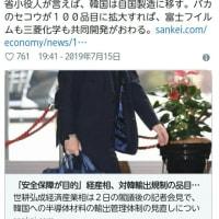 安倍晋三【韓国叩き大誤算】日本経済、日本企業、国民生活の後ろに銃弾!韓国は自国製造に移す!日本のフッ化水素企業はサムソンやSKと協業しなければ明日はない!富士フイルムも三菱化学も共同開発がおわる!