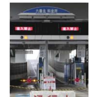 今日以降使えるダジャレ『2406』【国内ニュース】■高速道の料金所閉鎖、濃厚接触疑いの従業員52人が自宅待機