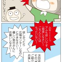 うれし〜〜〜〜〜っっ♪♪番外編!