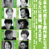 日本劇作家協会「戯曲セミナー」2020年度受講生募集